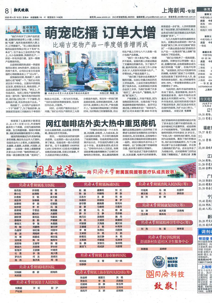 新民晚报:《萌宠吃播 订单大增》