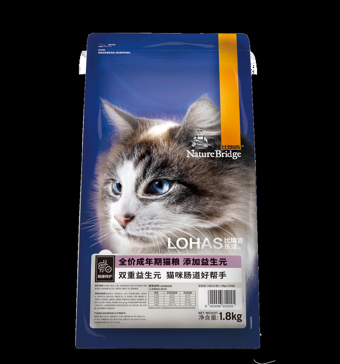 比瑞吉乐活全价成年期猫粮添加益生元