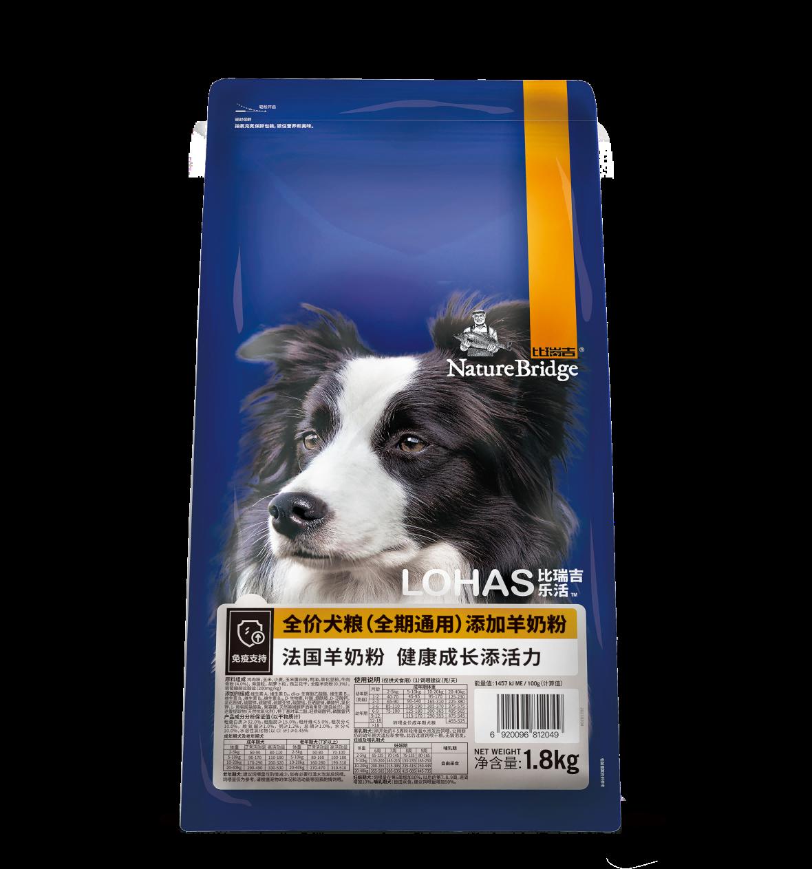 比瑞吉乐活全价犬粮(全期通用)添加羊奶粉